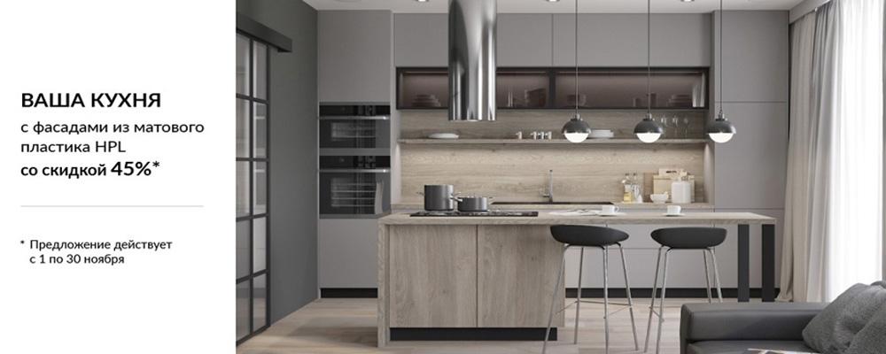 Осенние скидки на кухни «ЗОВ», - 45 % на модели месяца!