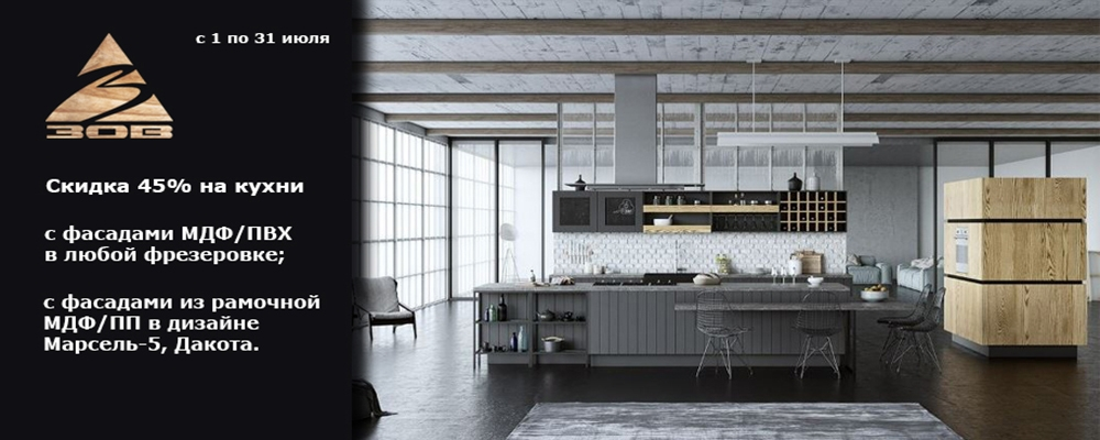 Горячее предложение на кухни ЗОВ: - 45% на модели месяца