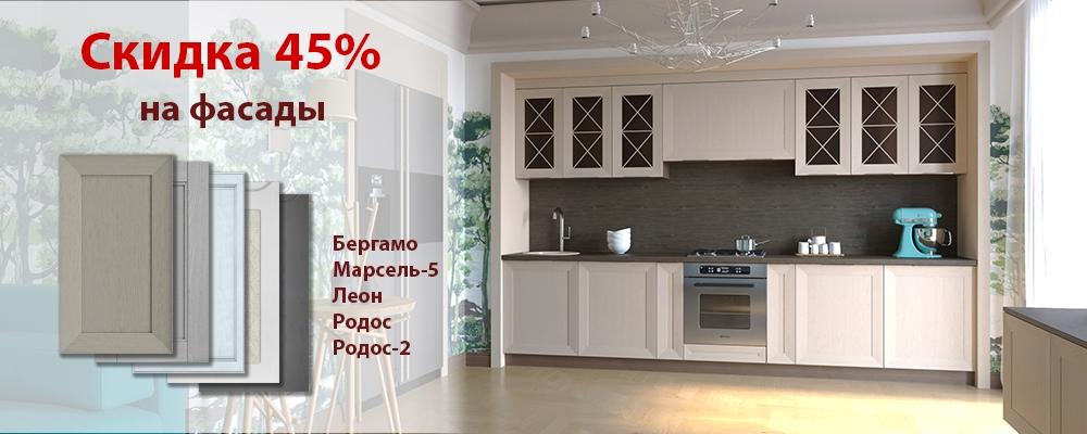 Скидка 45% на фасады фабрики ЗОВ