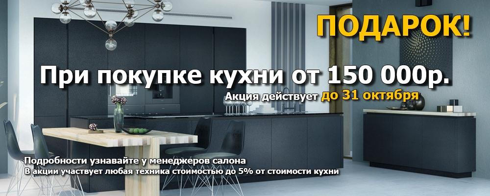 При покупке кухни от 150 000р. ПОДАРОК!!!